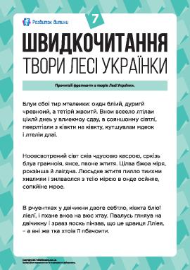 Скорочтение: произведения Леси Украинки № 7