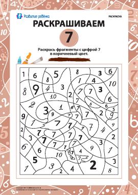 Раскрашиваем по цифре «семь»
