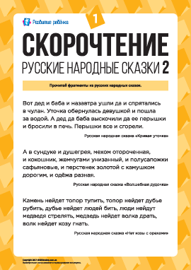 Скорочтение: русские народные сказки (2) № 1