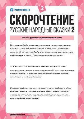 Скорочтение: русские народные сказки (2) № 2