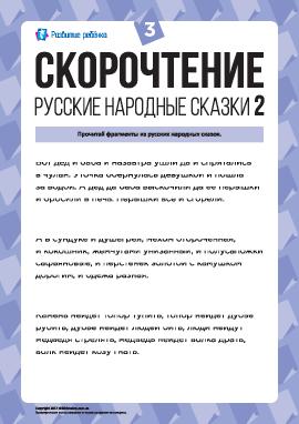 Скорочтение: русские народные сказки (2) № 3