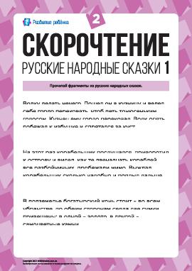Скорочтение: русские народные сказки (1) № 2