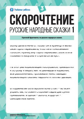 Скорочтение: русские народные сказки (1) № 3