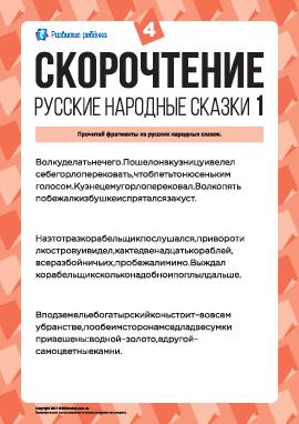 Скорочтение: русские народные сказки (1) № 4