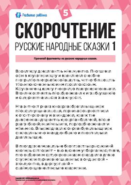 Скорочтение: русские народные сказки (1) № 5