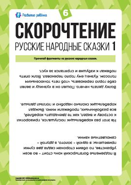 Скорочтение: русские народные сказки (1) № 6
