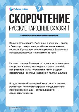 Скорочтение: русские народные сказки (1) № 7