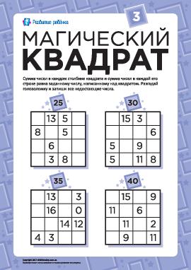 Головоломка «Магический квадрат» № 3