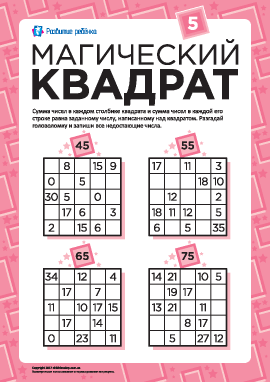 Головоломка «Магический квадрат» № 5