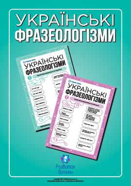 Учим украинские фразеологизмы