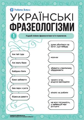 Учим украинские фразеологизмы № 1