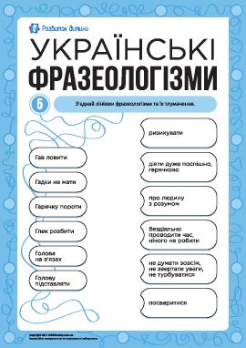 Учим украинские фразеологизмы № 5