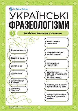 Учим украинские фразеологизмы № 6