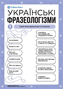 Учим украинские фразеологизмы № 8