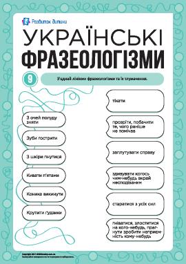 Учим украинские фразеологизмы № 9