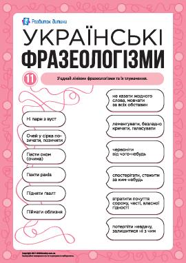 Учим украинские фразеологизмы № 11