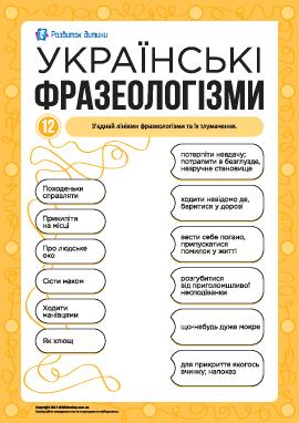 Учим украинские фразеологизмы № 12