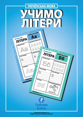 Учим буквы украинского алфавита