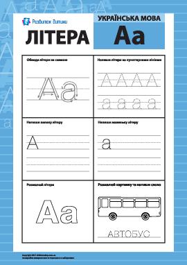 Учим букву «А» (украинский алфавит)