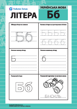 Учим букву «Б» (украинский алфавит)