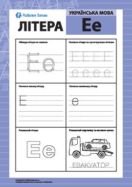 Учим букву «Е» (украинский алфавит)
