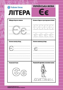 Учим букву «Є» (украинский алфавит)