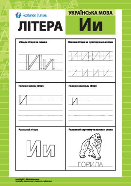 Учим букву «И» (украинский алфавит)
