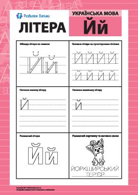 Учим букву «Й» (украинский алфавит)