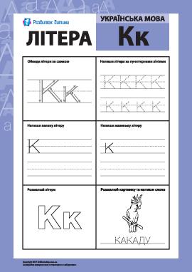 Учим букву «К» (украинский алфавит)