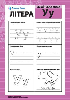 Учим букву «У» (украинский алфавит)
