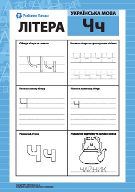 Учим букву «Ч» (украинский алфавит)
