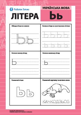 Учим букву «Ь» (украинский алфавит)
