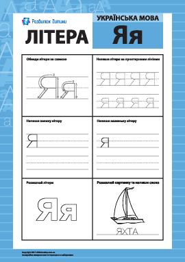 Учим букву «Я» (украинский алфавит)