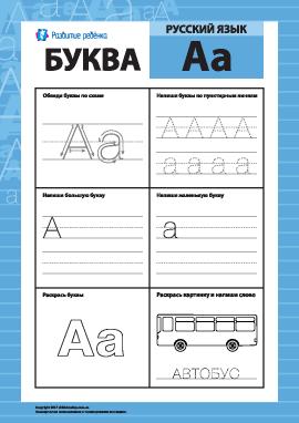 Учим букву «А» (русский алфавит)