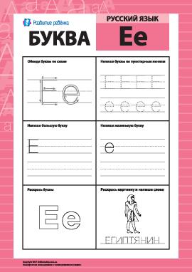 Учим букву «Е» (русский алфавит)