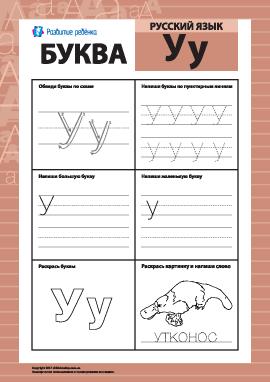 Учим букву «У» (русский алфавит)