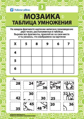 Складываем мозаику «Таблица умножения» № 3