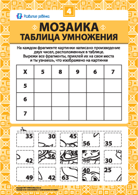 Складываем мозаику «Таблица умножения» № 4
