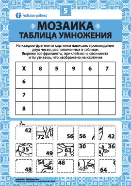 Складываем мозаику «Таблица умножения» № 5
