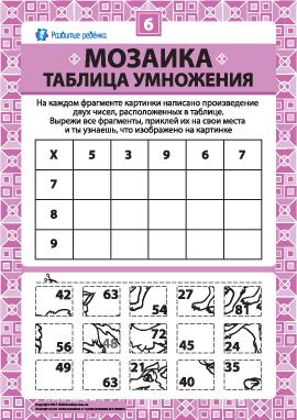 Складываем мозаику «Таблица умножения» № 6