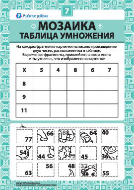 Складываем мозаику «Таблица умножения» № 7