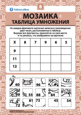 Складываем мозаику «Таблица умножения» № 8