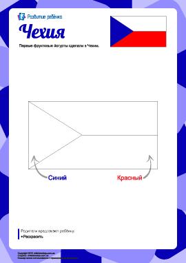 Раскраска «Флаг Чехии»