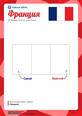 Раскраска «Флаг Франции»