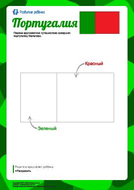 Раскраска «Флаг Португалии»
