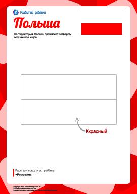 Раскраска «Флаг Польши»