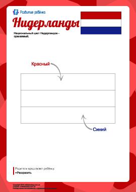 Раскраска «Флаг Нидерландов»