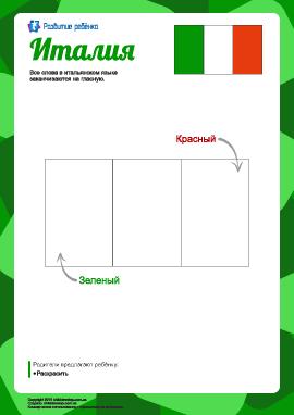 Раскраска «Флаг Италии»