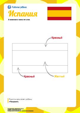 Раскраска «Флаг Испании»
