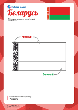 Раскраска «Флаг Беларуси»